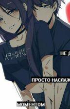 Сводный брат by myshikowa