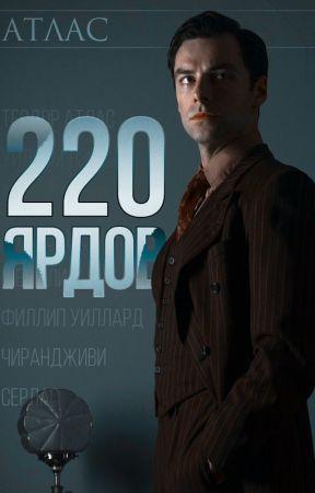 220 ярдов by MagierLestad