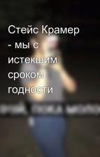 Стейс Крамер - мы с истекшим сроком годности  by AminaAlisheva