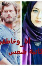 #أنا_وخاطفي by userShams