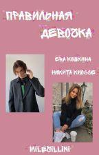 Правильная девочка by Alesya_Park
