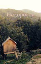 НЕДОРОСЛЬ by Tergetry
