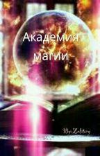 Академия Магии: дневник ученицы💧❄🌌 by Zolitary
