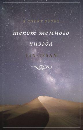 Шёпот тёмного инээда by Tin-Ifsan