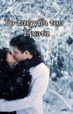Το παιχνίδι του έρωτα by Eleanna_Kolouka