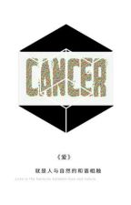Cancer by Alina22112014