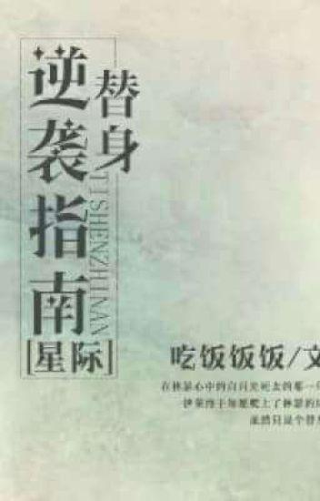 Đọc Truyện Thế Thân Nghịch Tập Chỉ Nam - TruyenFun.Com