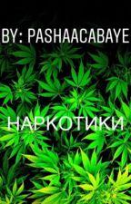 Сборник названия наркотиков и всё про них  by Klimov_Bloha