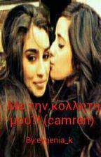 Με την κολλητη μου?! (camren ❤)  by eygenia_k