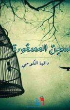 سجن العصفورة by Amirt_El_Hekayat
