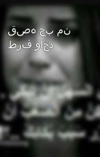 قصه حب من طرف واحد  by user58046607