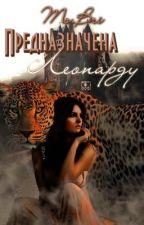 Предназначена леопарду by Ms_Bri_