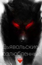 Дьявольские возлюбленные  by Nyascha2000