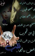 قلب الماسة بقلم صافيناز يوسف by safsafagamal