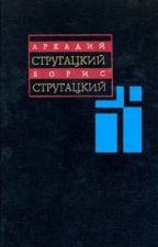 Аркадий и Борис Стругацкие. Частные предположения (старый вариант) by trollin123