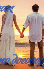 Брак по договору [18+]  by Ada_wond