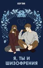 Я, ты и шизофрения  by ClareTwin