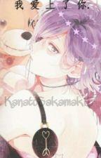 I...I Love You {Kanato X Reader}{COMPLETED} by KanatoSakamaki17