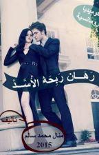 رهان ربحة الاسد by Amirt_El_Hekayat