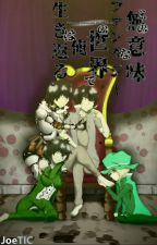 Kono Mujihi na Sekai ni Ore o Reiki Kanjou de Yaru. by JoeTIC