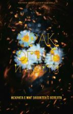 Книга 2: Мрак, огън и цветя  by Sisi1974