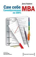 Сам себе MBA. Самообразование на 100% Джош Кауфман by Amirra01