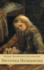 """Ф.М.Достоевский """"Неточка Незванова"""" by Monaynay_cat"""