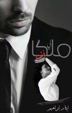 أنتِ ملكاً لي. by ethariprahim