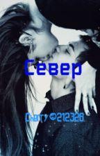 Север [®Едактирует©я!!!!] by Cherry_212326