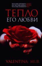 ТЕПЛО ЕГО ЛЮБВИ (КАДЕНС/РЭНДЕЛ) by Valentina_Mur