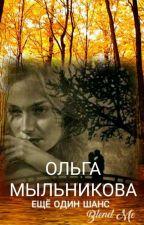 Ещё один шанс. Право на любовь. by Olechka062605