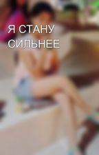 Я СТАНУ СИЛЬНЕЕ by abdullayevasema11