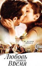 Любовь Сквозь Время  by Alison_Megals