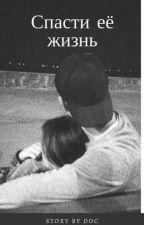 Спасти её жизнь by MalikHazuev