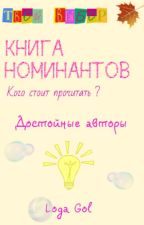 КНИГА НОМИНАНТОВ by SwzLog