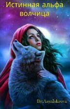 Истинная Альфа-волчица[РЕДАКТИРУЕТСЯ] by AsyaIskrova