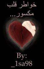 خواطر(قلب مكسور) by _1sa98