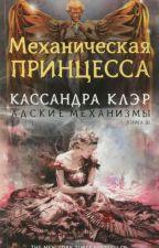 Адские механизмы:Механическая принцесса книга 3.Кассандра Клэр by SonaGribanova