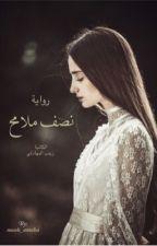 نصف ملامح by novels_anosha