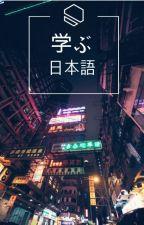 Japones Para El Onii-chan by lisa_smooth