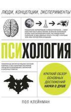 Психология. Люди, концепции, эксперименты. Пол Клейнман by PolinaKim01