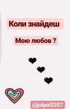 Знайди ключ мого серця... by Julia_Polischyk