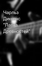 """Чарльз Диккенс """"Лавка Древностей"""" by NatalyaAskarbekova"""