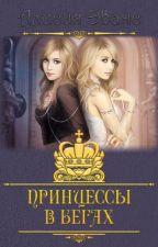 "Алисия Эванс ""Принцессы в бегах"" by BlackCherry001"