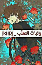 وَثبَاتُ الثعلَب _ [KHR] by r0a1d01