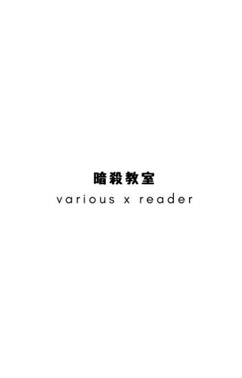 Assassination Classroom X Reader (1)