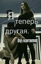 Я теперь другая. by varyams