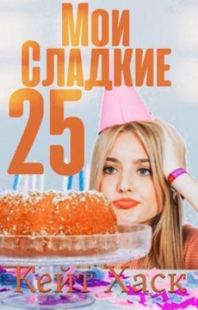 Мои сладкие 25 by Kate_Hask