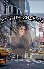 Дочь Президента  by Nikto_aftor_