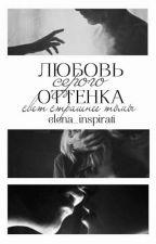 Любовь серого оттенка: свет страшнее тьмы by elena_inspirati